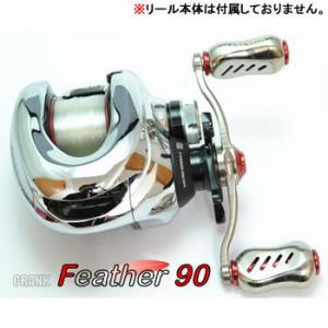 メガテック リブレ ベイトキャスティングクランクハンドル フェザー 90 (シマノ 右巻き) FRSF90-FI
