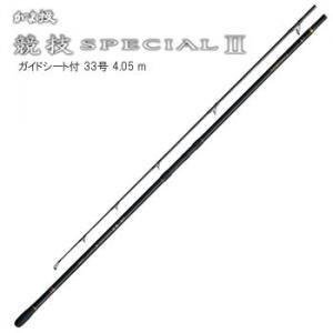 がまかつ がま投 競技スペシャル2 ガイドシート付 33号 4.05m (大型商品A)
