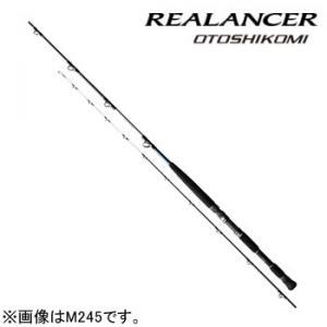 シマノ リアランサー 落し込み H245 (大型商品B)