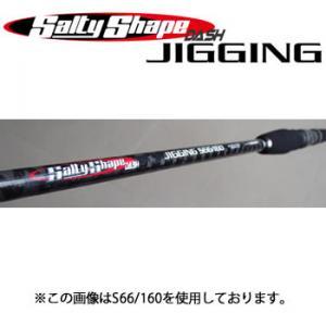 テイルウォーク ソルティーシェイプ ダッシュ ジギング C61/150 (ベイトモデル) (大型商品A)