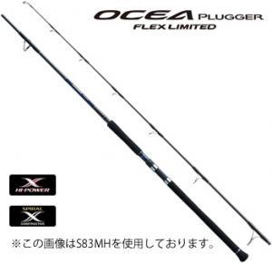 シマノ オシアプラッガー フレックスリミテッド S83MH (大型商品B)