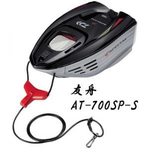 ダイワ 友舟 AT-700SP-S
