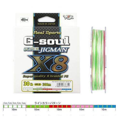 よつあみ(TGK YOZ-AMI)G-soul スーパージグマン X8 300m 30lb