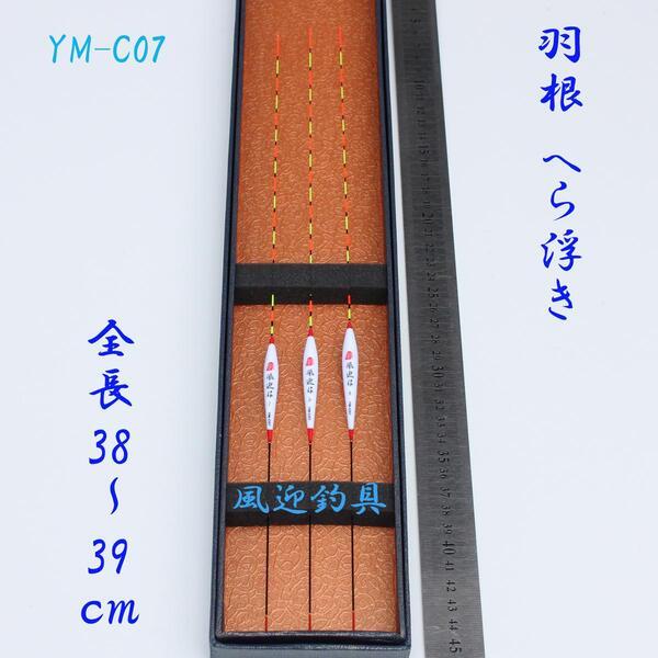 釣具 羽根 へら 浮き ウキ 3本 セット 全長38~39cm ムクトップ R13YM-C07 底釣り 野釣り用