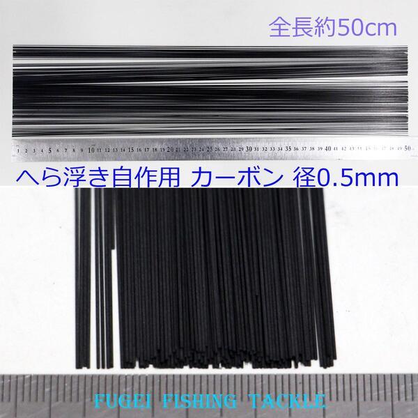 카본장 500 mm 지름 0.5 mm 20개 헤라브나낚시에들 낚시찌 자작용 소재