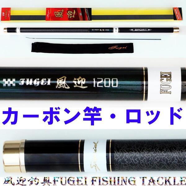 硬調 カーボン釣り竿 風迎 1200 超長い 実測全長約11.7m 回転式穂先リリアン 【R14FUGEIW1200k】【ロッド・竿・釣り竿・釣竿】