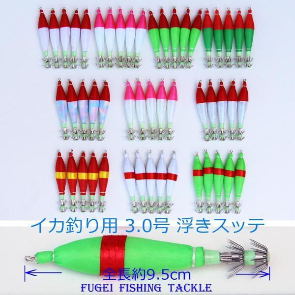 釣具 夜光 浮きスッテ 3.0号 (約9.5cm) 10色 50本 セット イカ釣り エギング 仕掛け R20sute30HH13CL10