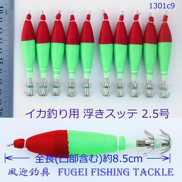 【送料無料】イカ釣り 夜光 2.5号 (約8.5cm)浮きスッテ 100本【R20hs1301c925g100ps】
