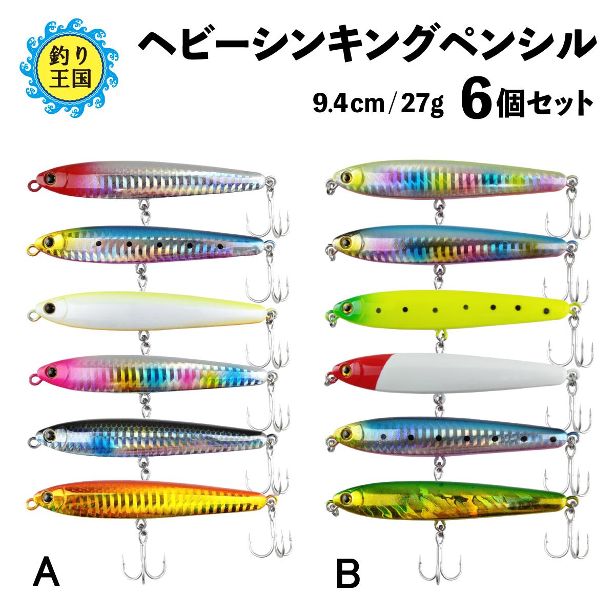ルアーセット 海釣り 太刀魚 シーバス オルルド釣具 訳ありセール 格安 6個セット ヘビーシンキングペンシル 9.4cm タイムセール 27g
