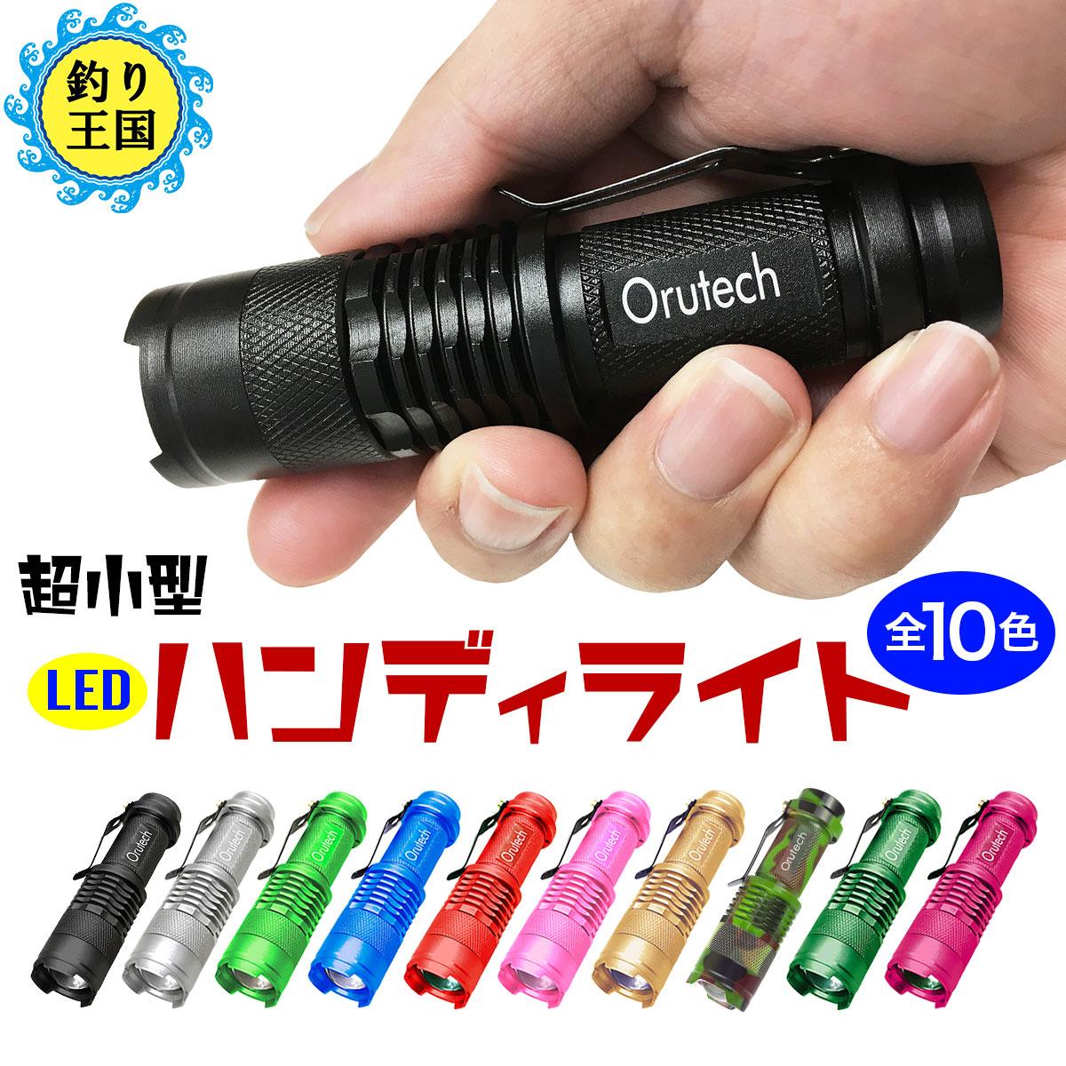 人気の防災常備品! 超小型 LED ハンディライト 懐中電灯 ズームフォーカス機能付き
