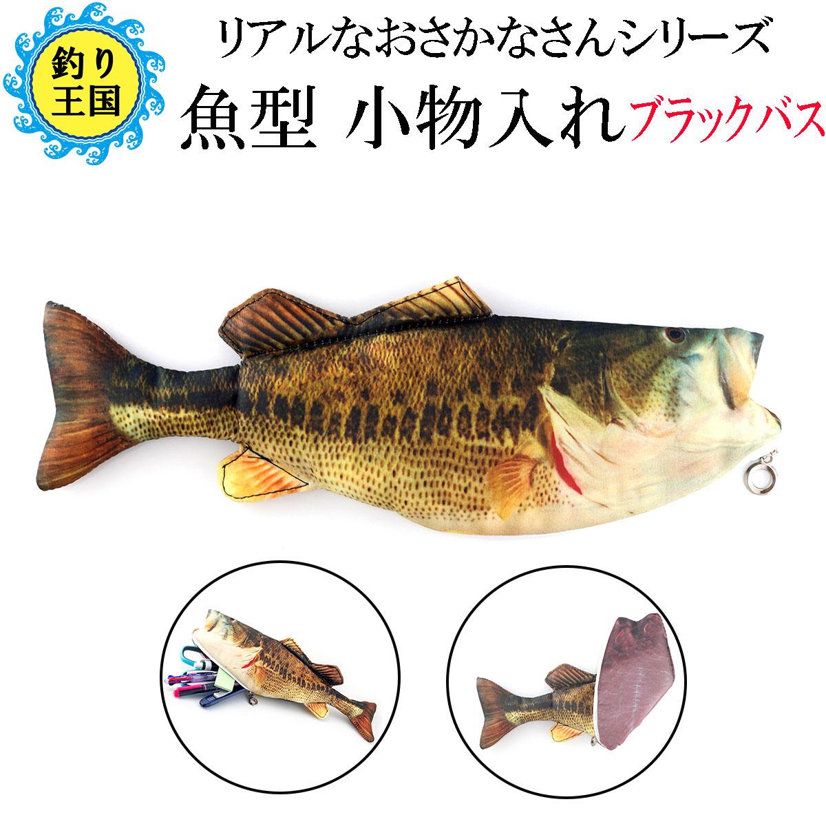 リアルなおさかなさんシリーズ オルルド釣具 魚型 小物入れ ペンケース 新品未使用 ブラックバス ポーチ ショッピング