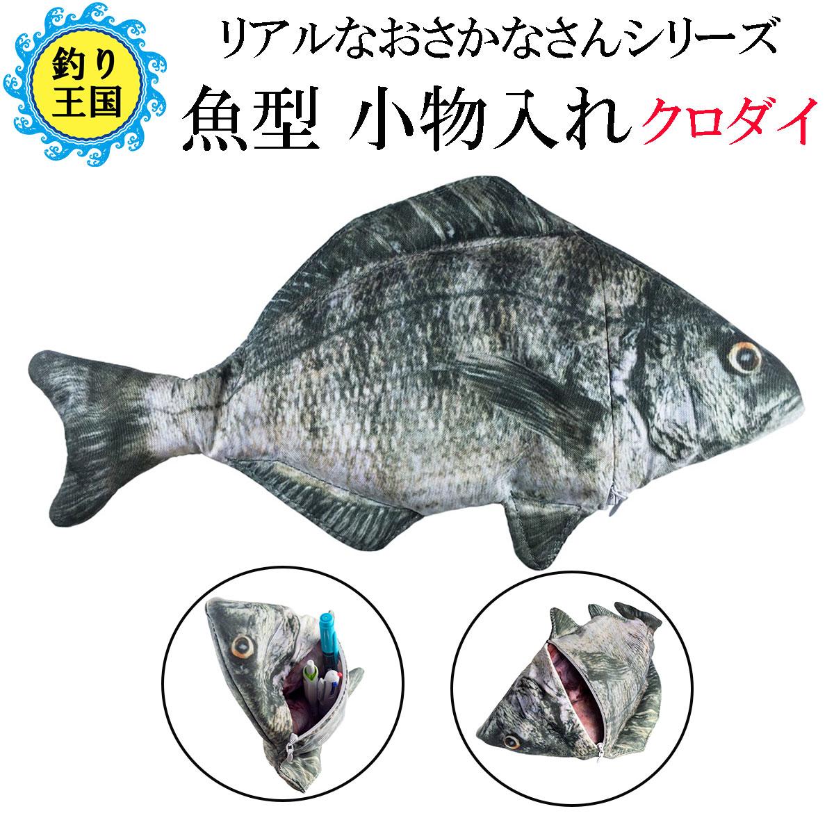 リアルなおさかなさんシリーズ オルルド釣具 送料0円 魚型 小物入れ ポーチ クロダイ 大幅値下げランキング チヌ ペンケース 黒鯛