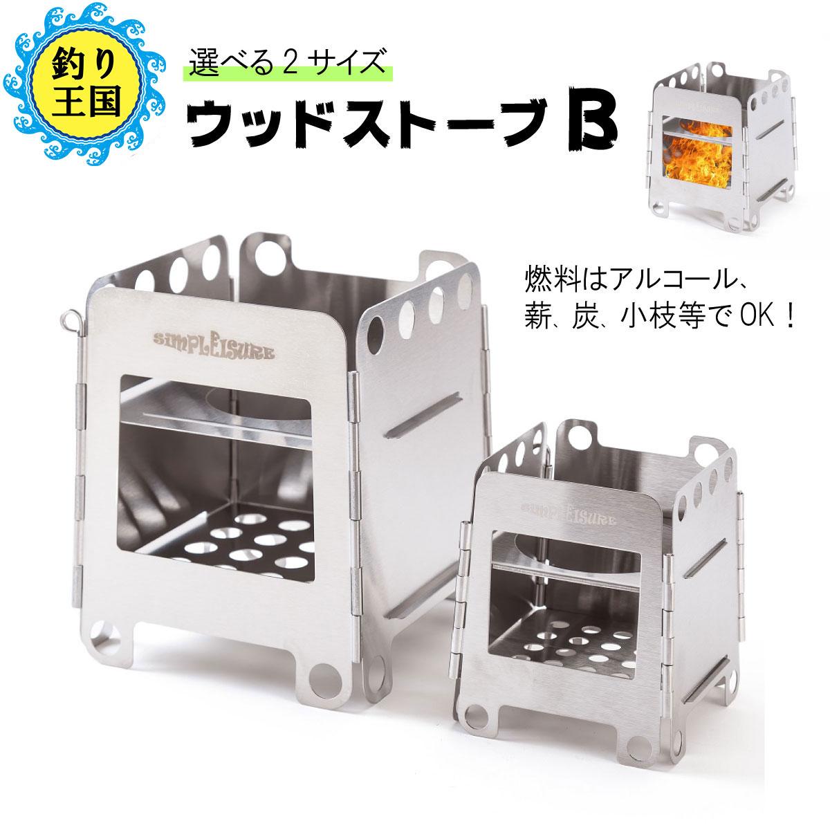 携帯に便利な軽量薪コンロ simPLEISURE ウッドストーブB 折りたたみ 日本産 アルコールストーブ 焚火台 SALE