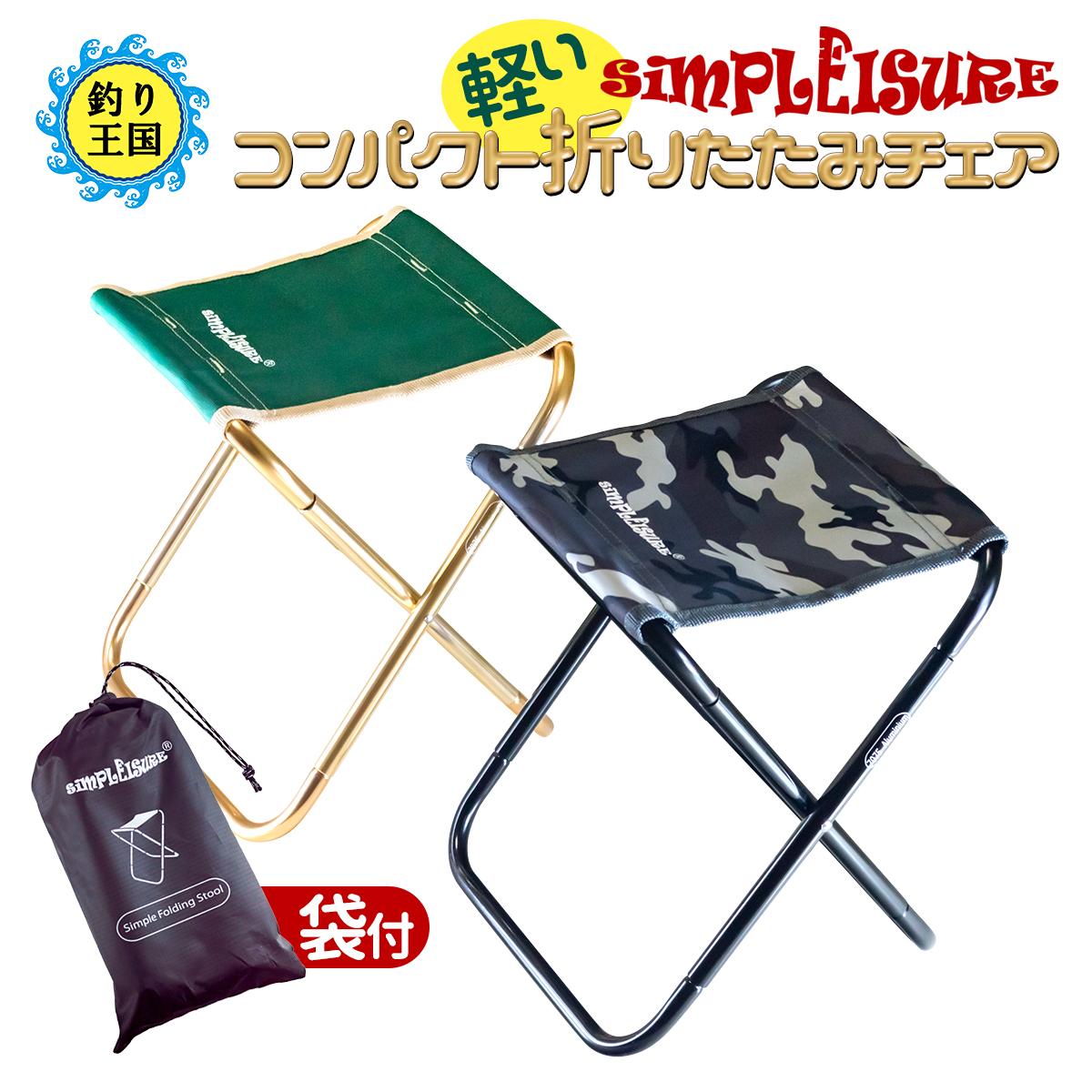 軽量 コンパクト 釣り 高い素材 キャンプ simPLEISURE 2020 アウトドアチェア コンパクト折りたたみ椅子 収納袋付 4つ折り
