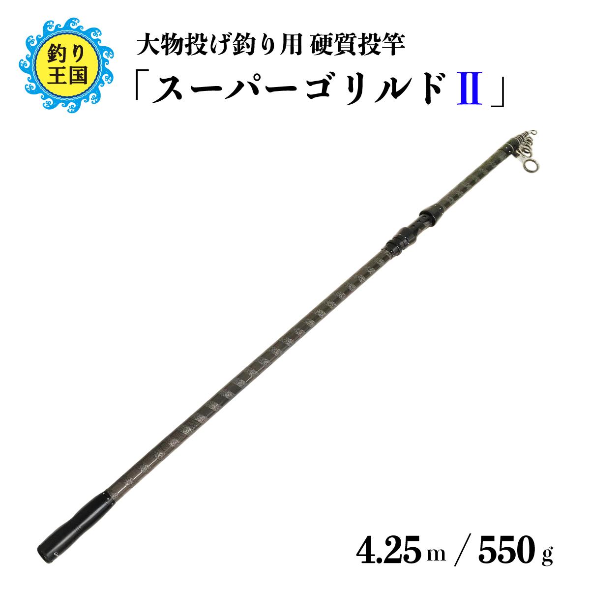 オルルド釣具 硬質投竿 スーパーゴリルドII 40号 振出式 ロッド 竿 スピニングリール用 竿袋付