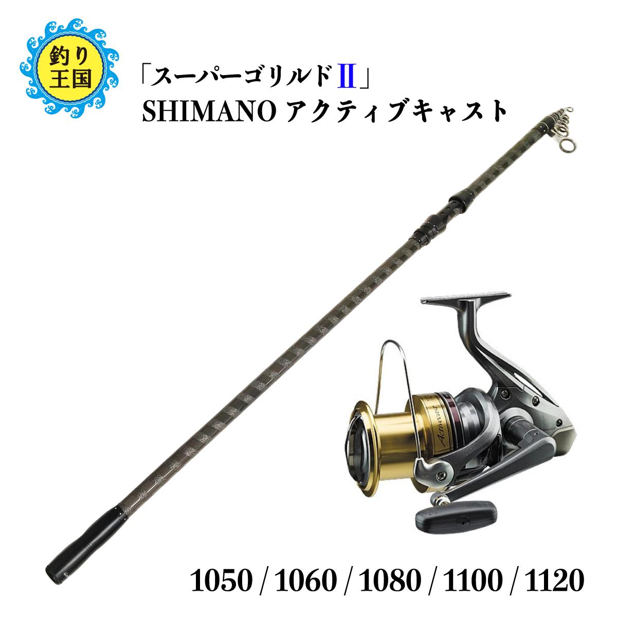 SHIMANO シマノ アクティブキャスト 1100 スピニングリール オルルド釣具 スーパーゴリルドII 振出式 4.25m セット