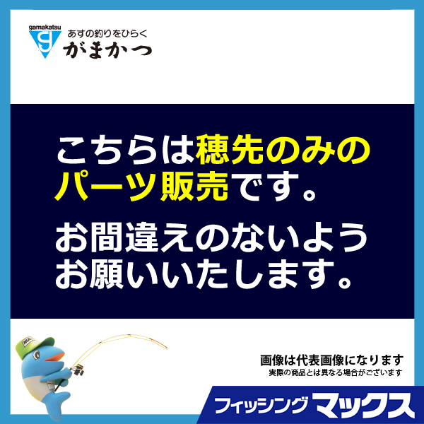 ★パーツ販売★【がまかつ】がま鮎 ファインスペシャル4 黒 XH 9.0M #1(チューブラトップ穂先)