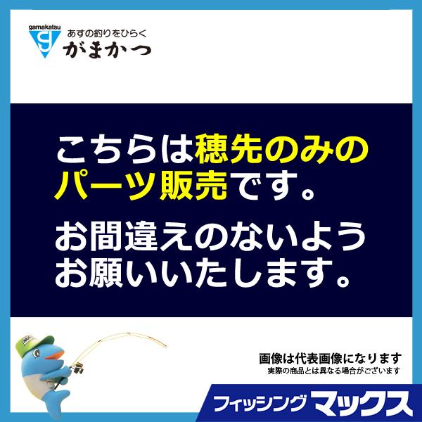 ★パーツ販売★【がまかつ】がま鮎 ファインスペシャル4 黒 H 8.1M #1(テクノチタントップ穂先)