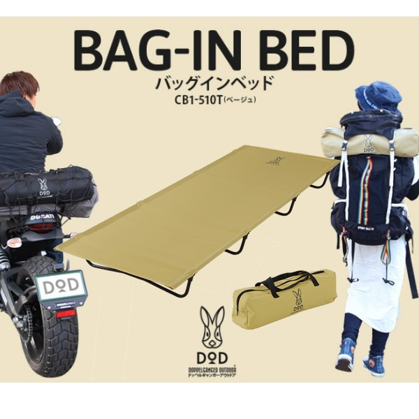 【DOD】バッグインベッド ベージュ(CB1-510T)キャンプ用ベッド アウトドアベッド ドッペルギャンガー ベッド