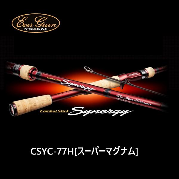 【エバーグリーン】シナジー CSYC-77H [ スーパーマグナム ] [大型便]