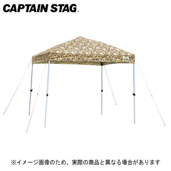 【キャプテンスタッグ】キャンプアウト クイックシェード250UV-S〈キャスターバッグ付〉(カモフラージュ)(UA-1068)イベントテント テント イベント タープ キャプテンスタッグ CAPTAIN STAG キャンプ用品 アウトドア用品