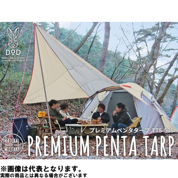 【DOD】プレミアムペンタタープ(TT5-505)タープ ドッペルギャンガー タープ キャンプ