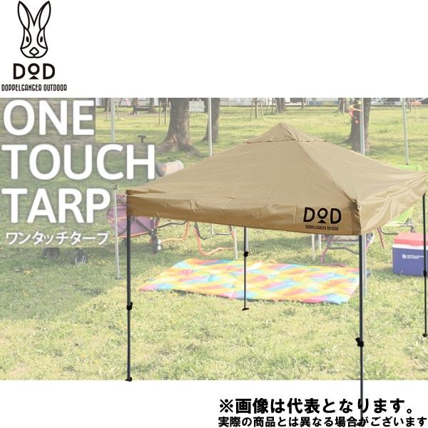 【DOD】ワンタッチナチュラルタープ ベージュ(TT5-98T)イベントテント ワンタッチテント ドッペルギャンガー ワンタッチテント