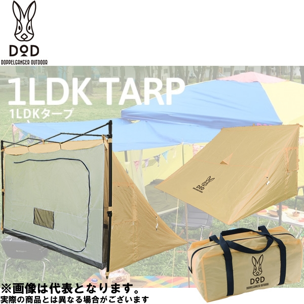 【DOD】1LDKタープ ベージュ(ワンタッチリビングタープTT8-400/TT8-401専用)(T5-446T)ドッペルギャンガー