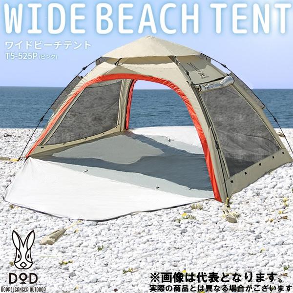 【DOD】ワイドビーチテント ベージュ(T5-525T)サンシェード テント サンシェード  サンシェード DoD ドッペルギャンガー キャンプ用品 アウトドア用品