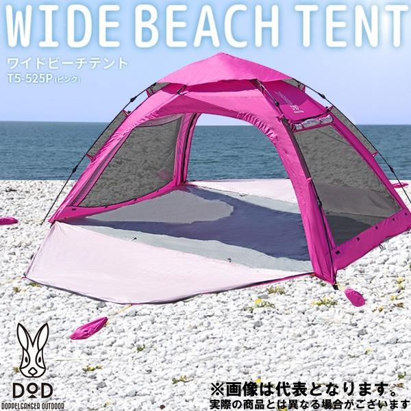 【DOD】ワイドビーチテント ピンク(T5-525P)サンシェード テント サンシェード  サンシェード DoD ドッペルギャンガー キャンプ用品 アウトドア用品