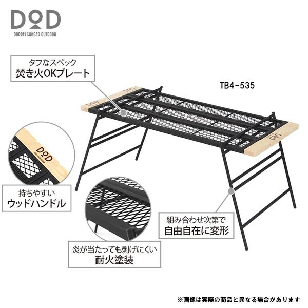 テキーラテーブル TB4-535 [大型便] ドッペルギャンガー DOD テーブル アウトドアテーブル