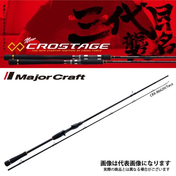 【メジャークラフト】NEW クロステージ タコ CRX-B722H/TACOクロステージ タコ ロッド