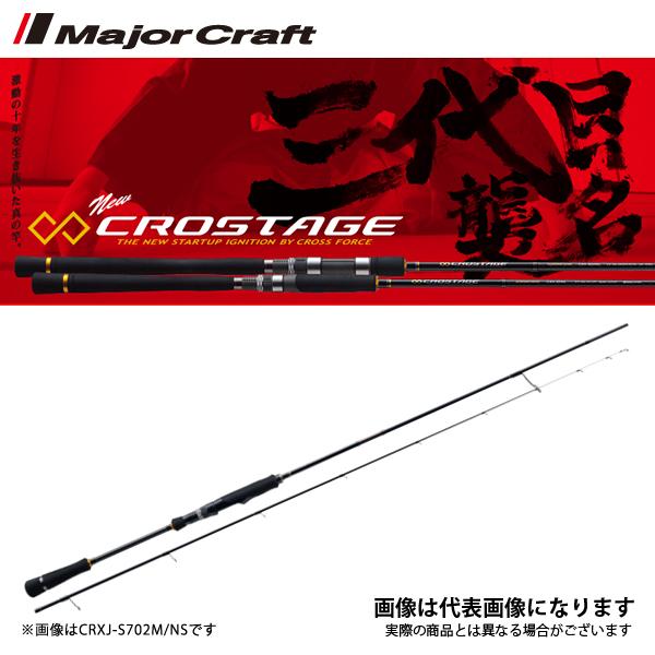 【メジャークラフト】NEW クロステージ 鉛スッテ CRXJ-S762H/NSクロステージ ティップラン イカメタル ロッド