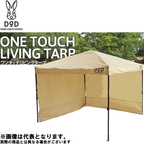 【DOD】ワンタッチリビングタープ ベージュ [大型便](TT8-400T)ドッペルギャンガー