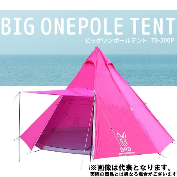 【DOD】ビッグワンポールテント ピンク(T8-200P)ドッペルギャンガー