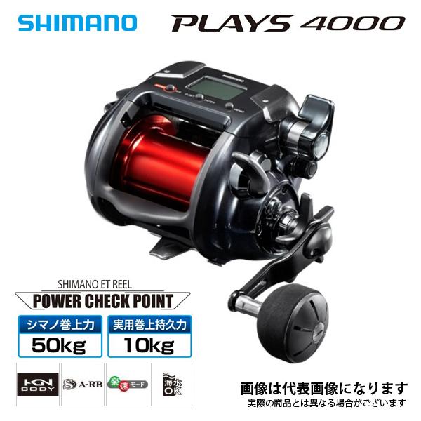 【シマノ】17 プレイズ 4000(ライン無し)