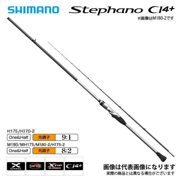 【シマノ】ステファーノ CI4+ M180-2