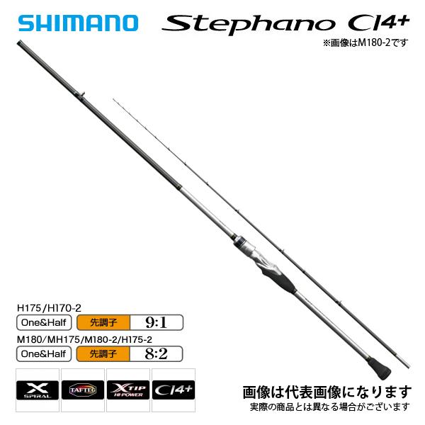 【シマノ】ステファーノ CI4+ MH175-2 SHIMANO シマノ 釣り フィッシング 釣具 釣り用品
