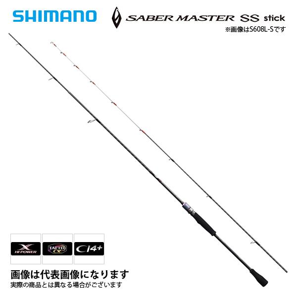 【シマノ】サーベルマスターSS スティック B608MLS SHIMANO シマノ 釣り フィッシング 釣具 釣り用品