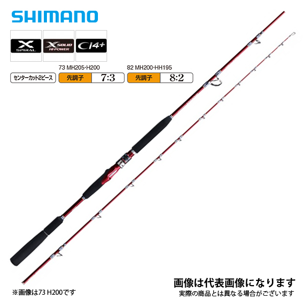 エントリーで全品ポイント+8倍!最大41倍*【シマノ】バンディット 中深場 73MH205 [大型便] SHIMANO シマノ 釣り フィッシング 釣具 釣り用品