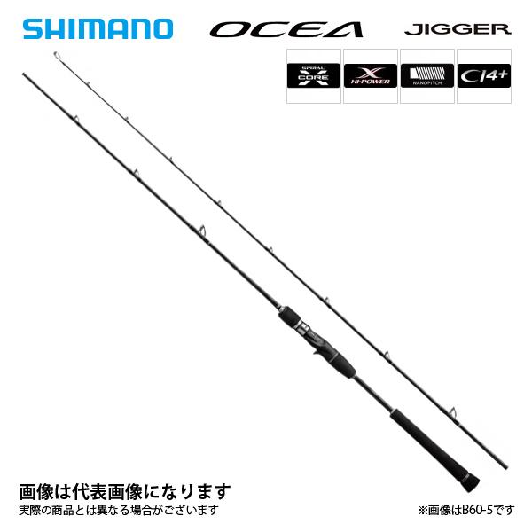 【シマノ】17 オシア ジガー B604 [大型便]