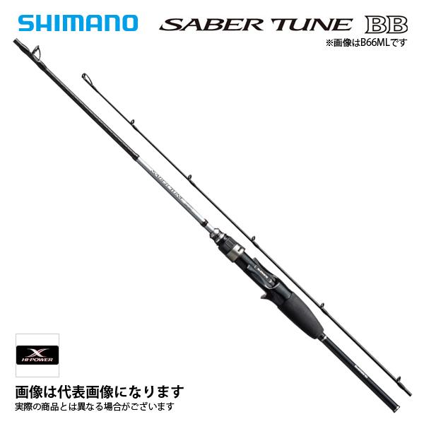 エントリーで全品ポイント+8倍!最大41倍*【シマノ】サーベルチューン BB B66M [大型便]SHIMANO シマノ 釣り フィッシング 釣具 釣り用品 太刀魚 船釣り タチウオジギングに最適