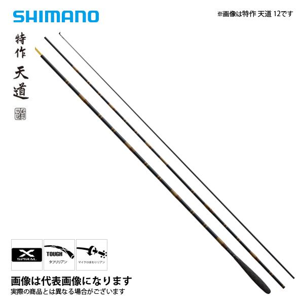 【シマノ】特作 天道 10 SHIMANO シマノ 釣り フィッシング 釣具 釣り用品