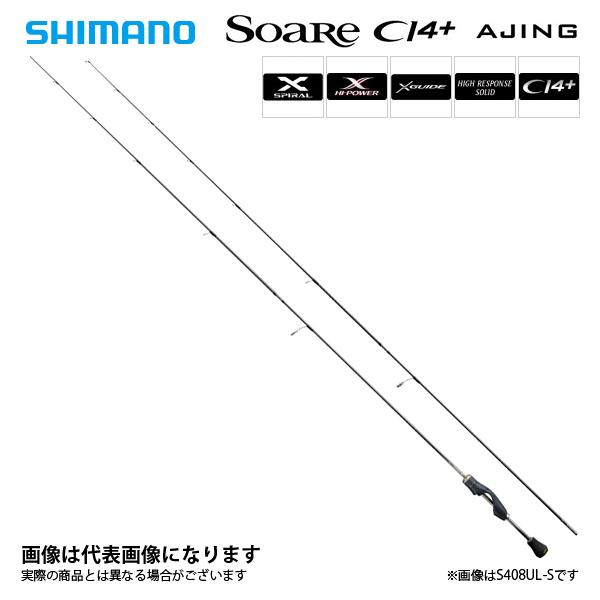 エントリーで全品ポイント+8倍!最大41倍*【シマノ】ソアレ CI4+ アジング S610LS SHIMANO シマノ 釣り フィッシング 釣具 釣り用品