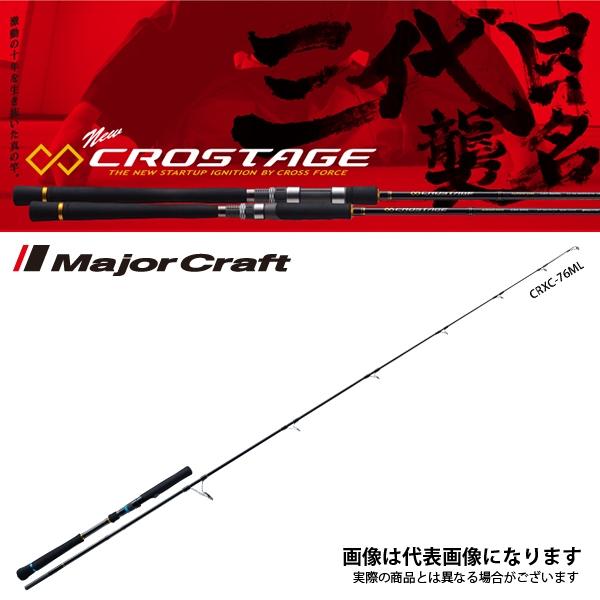 【メジャークラフト】NEW クロステージ [ キャスティングモデル ] CRXC-73ML [大型便]クロステージ キャスティング ロッド 青物