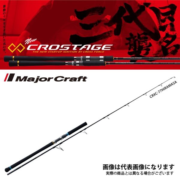【メジャークラフト】NEW クロステージ [ ビッグケーム キャスティングモデル ] CRXC-80TUNA [大型便]クロステージ キャスティング ロッド 青物