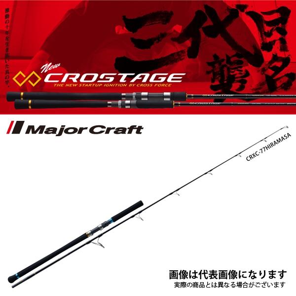 【メジャークラフト】NEW クロステージ [ ビッグケーム キャスティングモデル ] CRXC-86TUNA [大型便]クロステージ キャスティング ロッド 青物