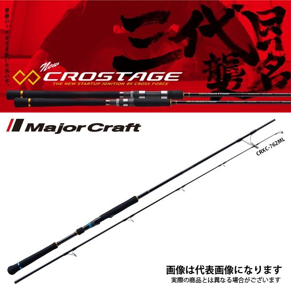 【メジャークラフト】NEW クロステージ [ キャスティングモデル ] CRXC-762Mクロステージ キャスティング ロッド 青物