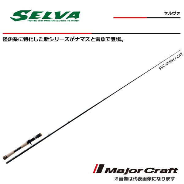 【メジャークラフト】NEW セルヴァ [ ナマズモデル ] SVC-69MH/CAT [大型便]ロッド メジャークラフト