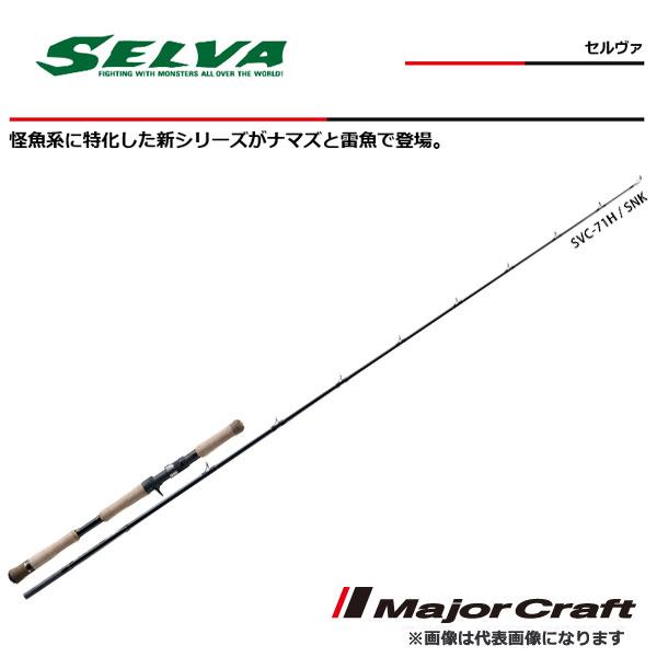 【メジャークラフト】NEW セルヴァ [ 雷魚モデル ] SVC-76H/SNK [大型便]ロッド メジャークラフト